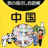 旅の指さし会話帳 中国(音声つき)