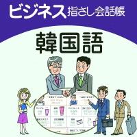 旅の指さし会話帳 ビジネス韓国語(音声つき)