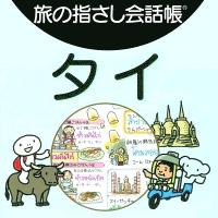 旅の指さし会話帳 タイ(音声つき)