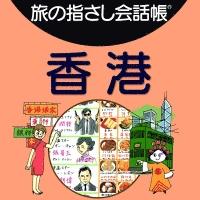 旅の指さし会話帳 香港(音声つき)