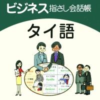 旅の指さし会話帳 ビジネスタイ語(音声つき)