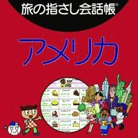 旅の指さし会話帳 アメリカ(音声つき)