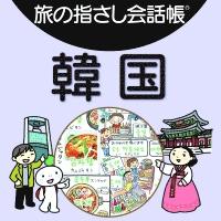 旅の指さし会話帳 韓国(音声つき)