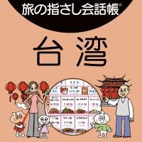 旅の指さし会話帳 台湾(音声つき)