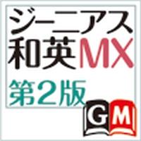 ジーニアス和英辞典MX第2版