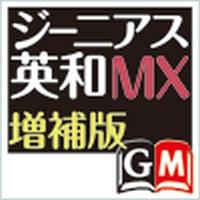ジーニアス英和辞典MX増補版