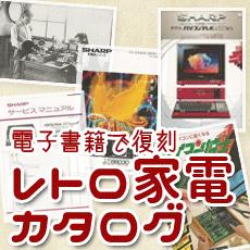 レトロ家電カタログ(無料)