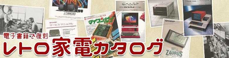 電子書籍で復刻!レトロ家電カタログ(NEC製品)