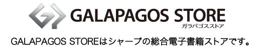 GALAPAGOS STORE(ガラパゴスストア)はシャープの総合電子書籍ストアです。