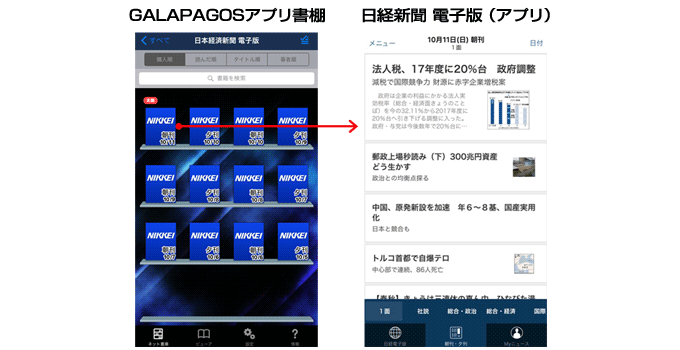 GALAPAGOSアプリから日経新聞アプリを起動