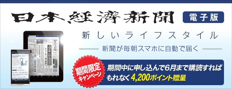 日本経済新聞 電子版 新しいライフスタイル 新聞が毎朝スマホに自動で届く 期間限定キャンペーン
