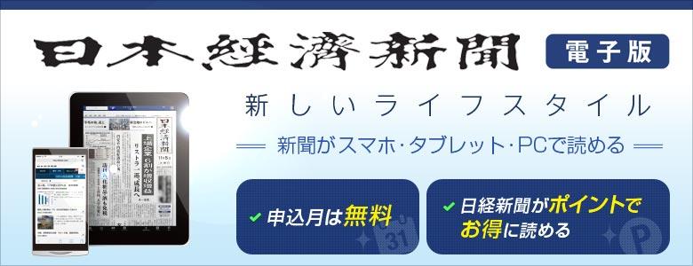 日本経済新聞 電子版 新しいライフスタイル 新聞がスマホ・タブレット・PCで読める メリット1 申込月は無料 メリット2 日経新聞がポイントでお得に読める