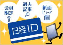 「日経電子版」の有料会員限定サービスも利用できる