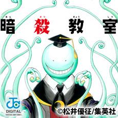 暗殺教室特集_電子書籍