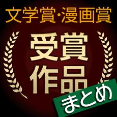 文学賞・漫画賞 受賞作品まとめ