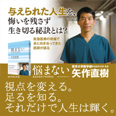 矢作直樹氏の最新刊!『悩まない』