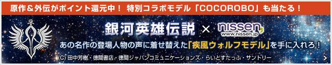 銀河英雄伝説キャンペーン