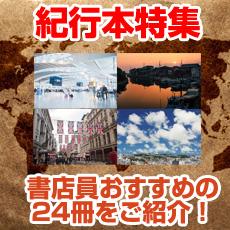 タイプ別おすすめ「紀行本」特集