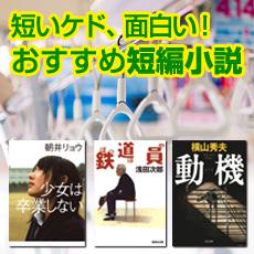 おすすめ短編小説特集