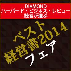 DIAMOND ハーバード・ビジネス・レビュー ベスト経営書ランキング2014