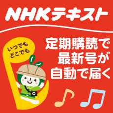 NHKテキスト 電子版