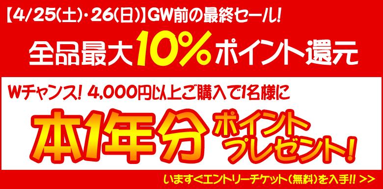 全品最大10%還元&1年分ポイントプレゼント