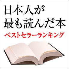 日本人がもっとも読んだ本