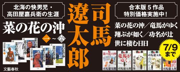 司馬遼太郎『菜の花の沖』配信記念キャンペーン