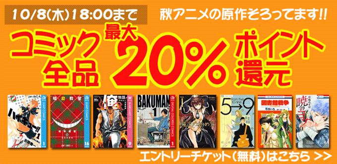 コミック全品最大20%ポイント還元