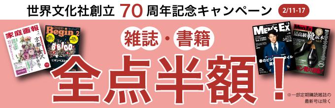 世界文化社創立70周年記念キャンペーン
