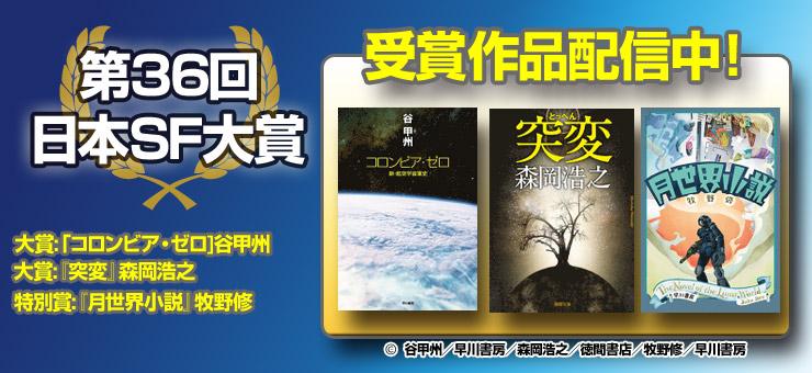 第36回 日本SF大賞 特集