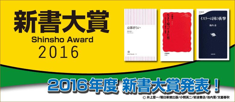 新書大賞2016
