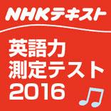 NHKテキスト 英語力測定テスト2016