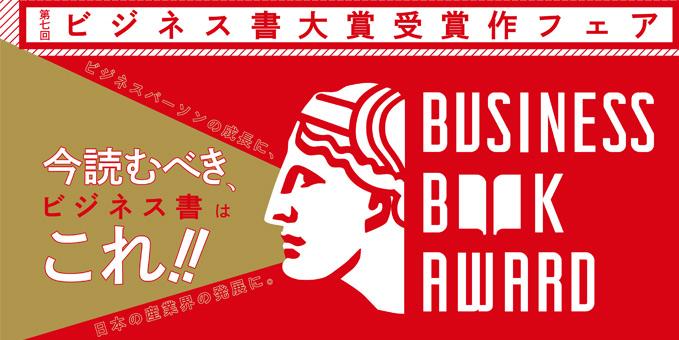 ビジネス大賞2016