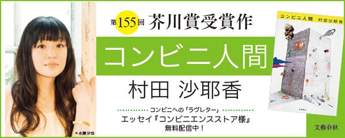 第155回芥川賞「コンビニ人間」