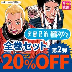 男性向け・全巻パック20%OFFキャンペーン第2弾