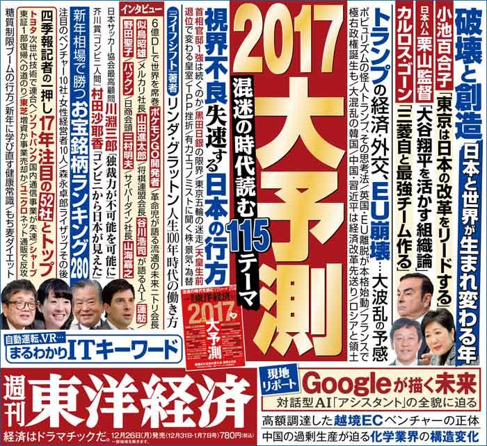 週刊東洋経済「2017大予測混迷の時代読む115テーマ」