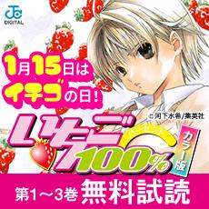 1月15日はイチゴの日!『いちご100%』カラー版無料試し読みキャンペーン