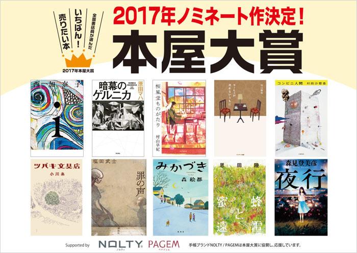 本屋大賞2017