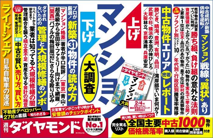 週刊ダイヤモンド「上げ下げマンション大調査」