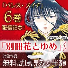 「パレス・メイヂ」6巻配信記念!「別冊花とゆめ」フェア