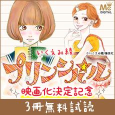 いくえみ綾『プリンシパル』映画化決定記念フェア