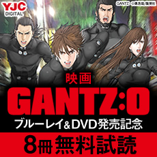 映画『GANTZ:O』ブルーレイ&DVD発売記念・合計8冊無料キャンペーン