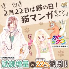 2月22日は「ニャン」「ニャン」「ニャン」で猫の日!猫マンガキャンペーン!!