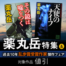 薬丸岳特集&過去10年乱歩賞受賞作家傑作フェア