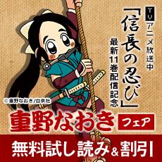 TVアニメ放送中「信長の忍び」最新11巻配信記念 重野なおきフェア