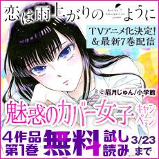 『恋は雨上がりのように」』第7巻配信記念!魅惑のカバー女子キャンペーン