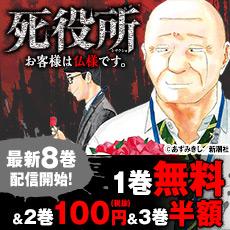 『死役所』第8巻配信記念キャンペーン