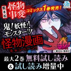 藍本松『怪物事変』コミックス第1巻発売!鬼!妖怪!!モンスター!!!怪物漫画キャンペーン!