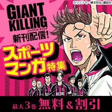 『GIANT KILLING』新刊配信!スポーツマンガ特集